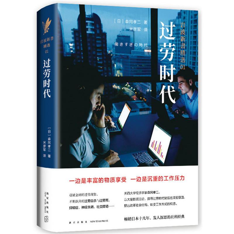 过劳时代(pdf+txt+epub+azw3+mobi电子书在线阅读下载)
