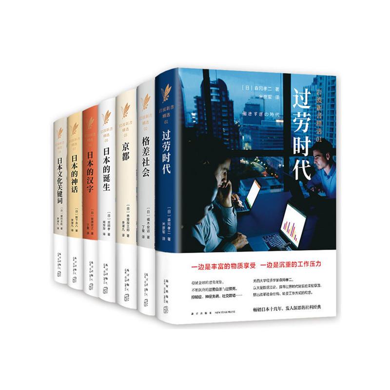 岩波新书精选(共7册)(pdf+txt+epub+azw3+mobi电子书在线阅读下载)