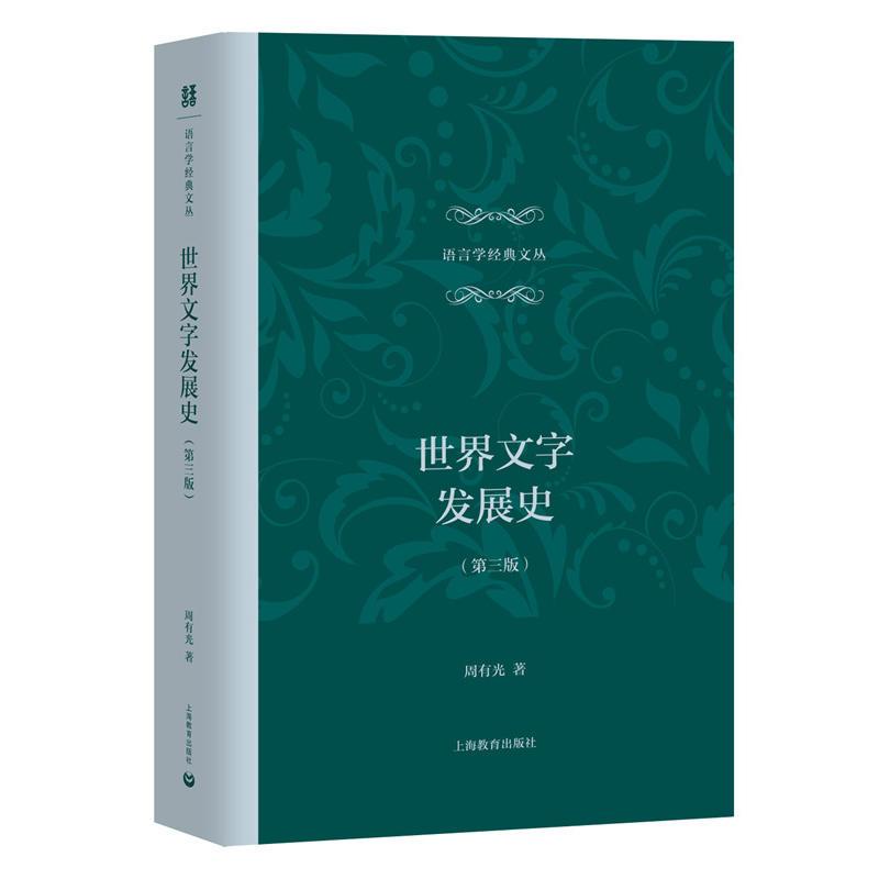 世界文字发展史(pdf+txt+epub+azw3+mobi电子书在线阅读下载)