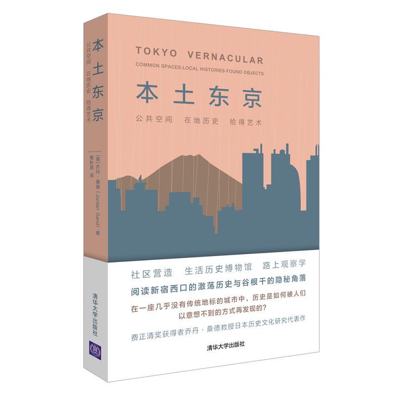 本土东京:公共空间,在地历史,拾得艺术(pdf+txt+epub+azw3+mobi电子书在线阅读下载)