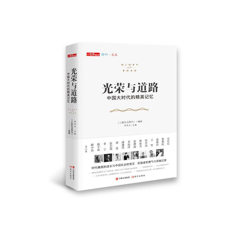 光荣与道路-中国大时代的精英记忆(pdf+txt+epub+azw3+mobi电子书在线阅读下载)