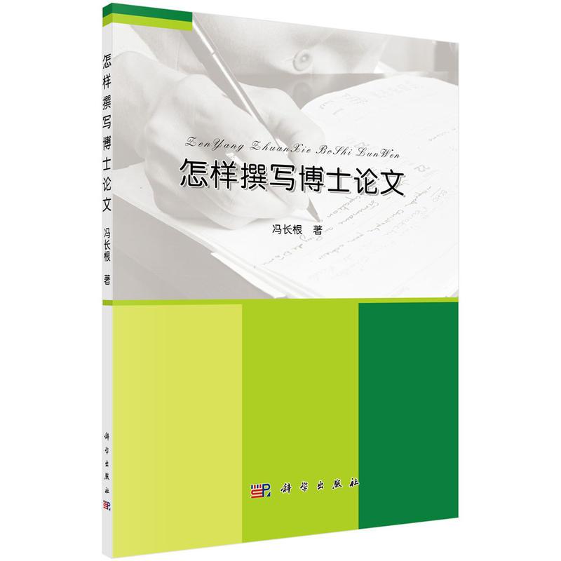 怎样撰写博士论文(pdf+txt+epub+azw3+mobi电子书在线阅读下载)