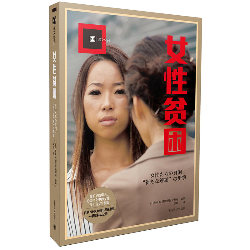 女性贫困(pdf+txt+epub+azw3+mobi电子书在线阅读下载)