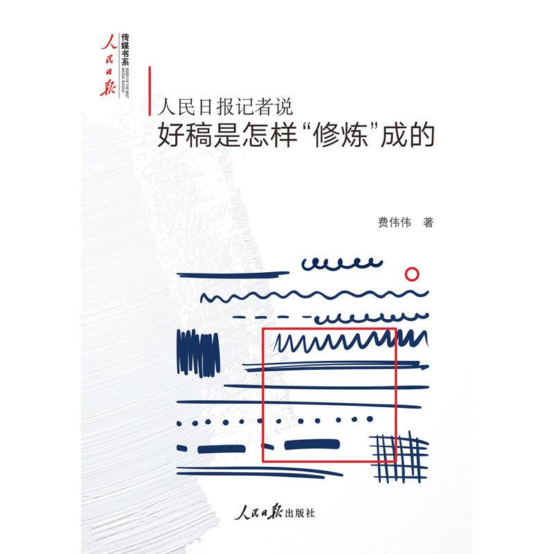 人民日报记者说:好稿是怎样修炼成的(pdf+txt+epub+azw3+mobi电子书在线阅读下载)