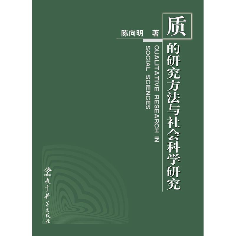 质的研究方法系列丛书:质的研究方法与社会科学研究(pdf+txt+epub+azw3+mobi电子书在线阅读下载)