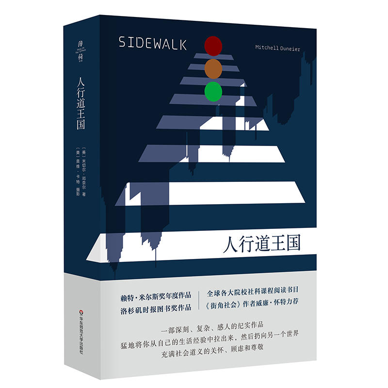 人行道王国(pdf+txt+epub+azw3+mobi电子书在线阅读下载)