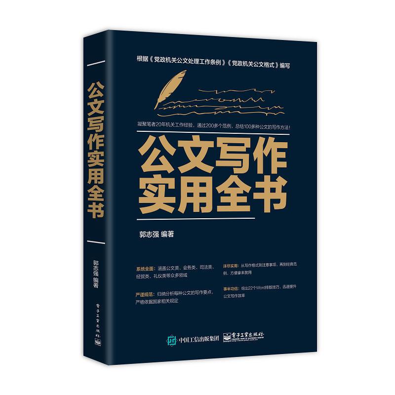 公文写作实用全书(pdf+txt+epub+azw3+mobi电子书在线阅读下载)