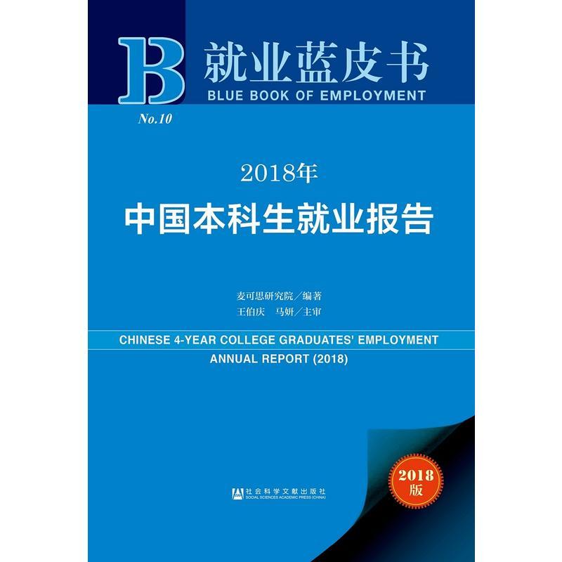 2018年中国本科生就业报告(pdf+txt+epub+azw3+mobi电子书在线阅读下载)