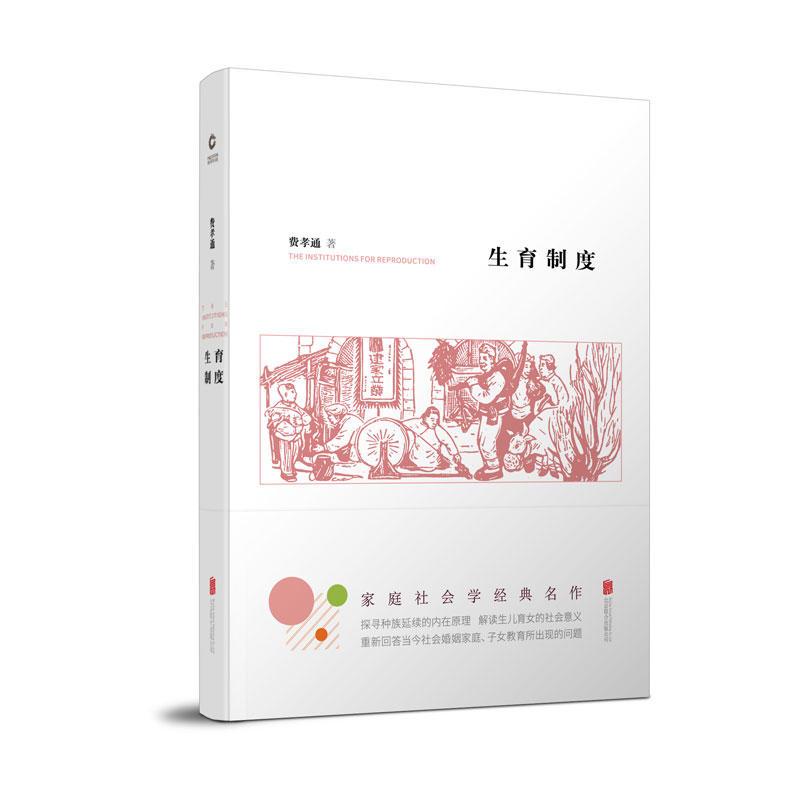 生育制度(pdf+txt+epub+azw3+mobi电子书在线阅读下载)