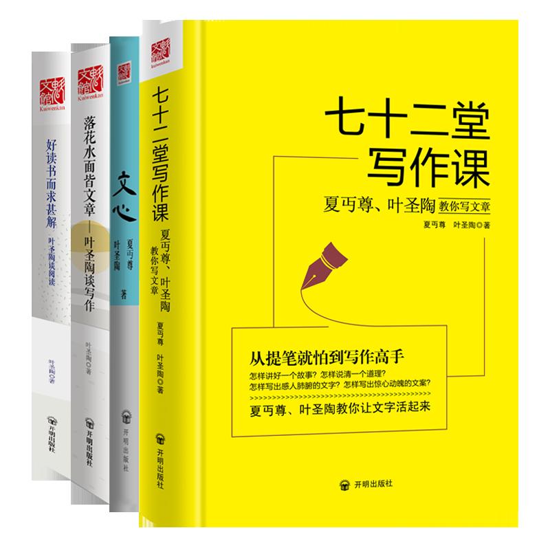 叶圣陶夏尊的语文指导课(pdf+txt+epub+azw3+mobi电子书在线阅读下载)