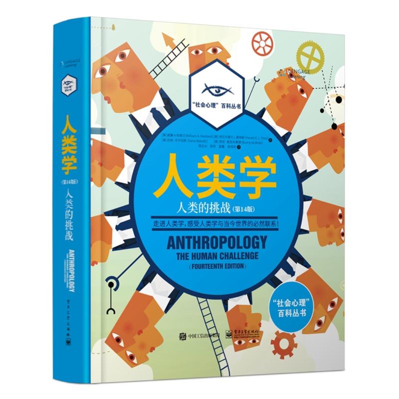 人类学(pdf+txt+epub+azw3+mobi电子书在线阅读下载)