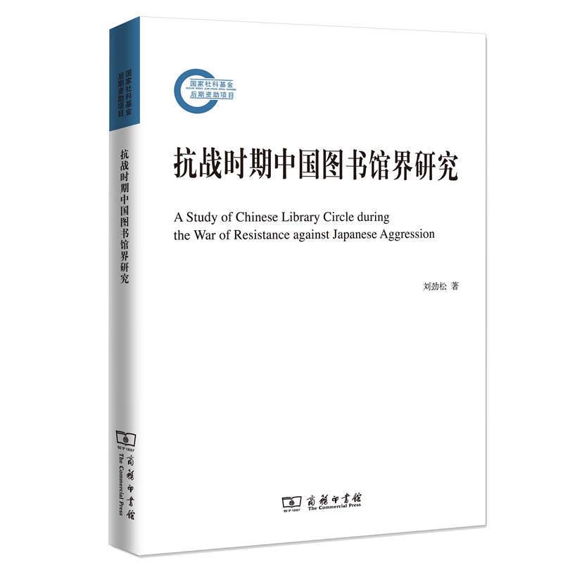 抗战时期中国图书馆界研究(pdf+txt+epub+azw3+mobi电子书在线阅读下载)