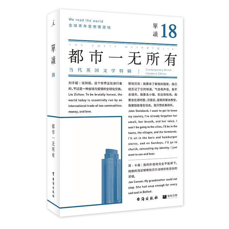 单读18:都市一无所有(pdf+txt+epub+azw3+mobi电子书在线阅读下载)