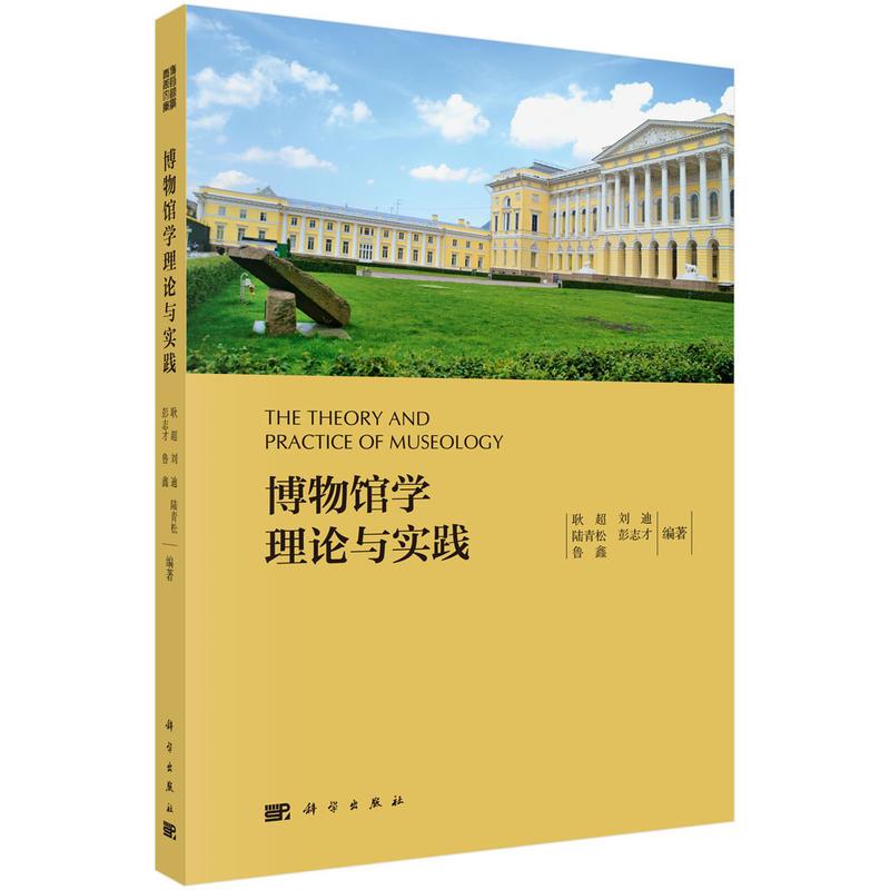 博物馆学理论与实践(pdf+txt+epub+azw3+mobi电子书在线阅读下载)