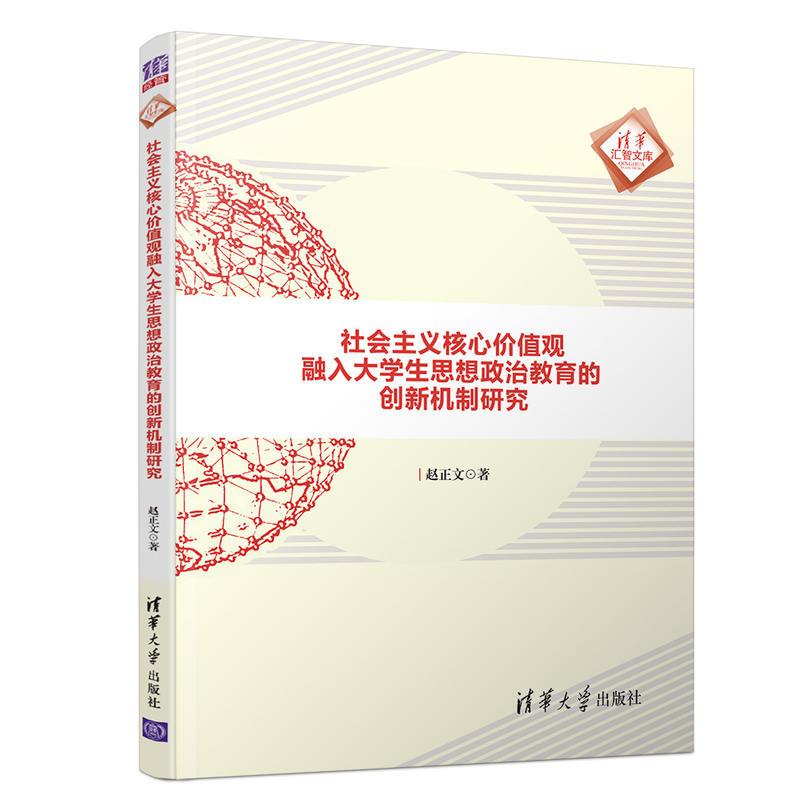 社会主义核心价值观融入大学生思想政治教育的创新机制研究(pdf+txt+epub+azw3+mobi电子书在线阅读下载)