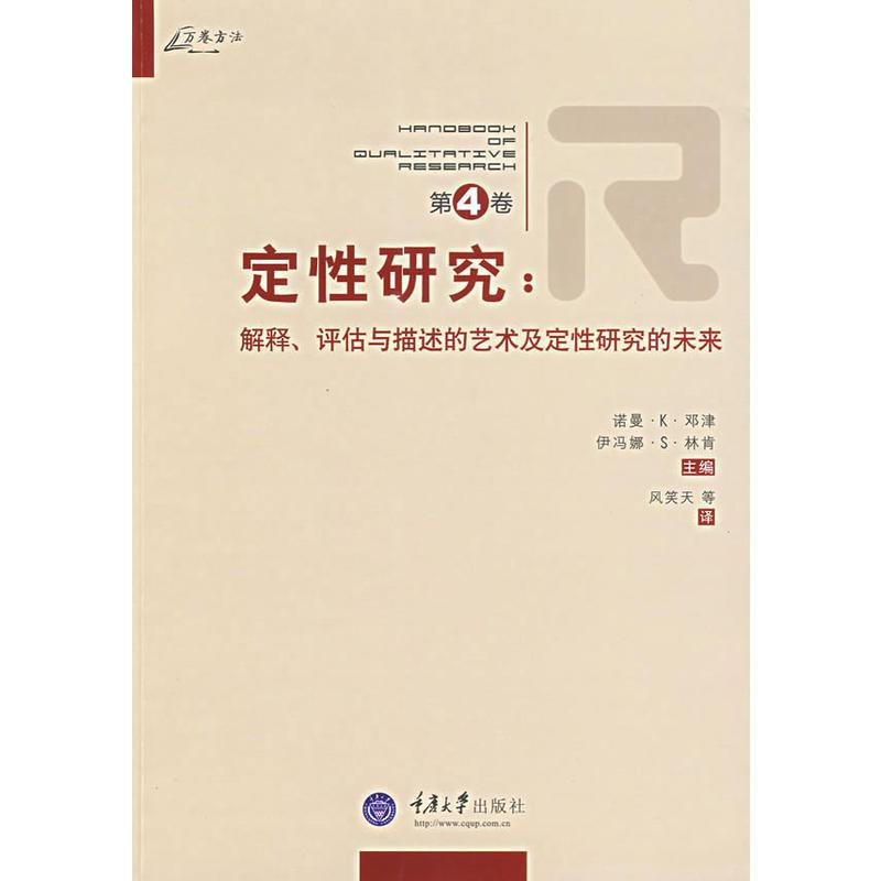 解释、评估与描述及定性研究的未来(pdf+txt+epub+azw3+mobi电子书在线阅读下载)
