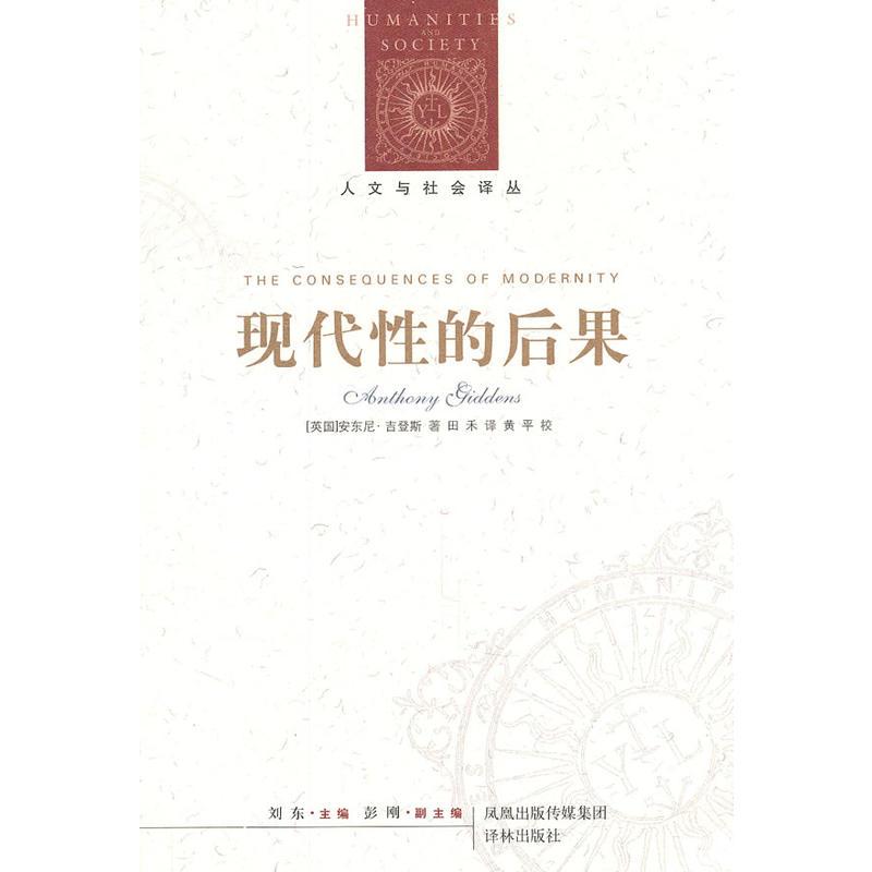 现代性的后果(pdf+txt+epub+azw3+mobi电子书在线阅读下载)
