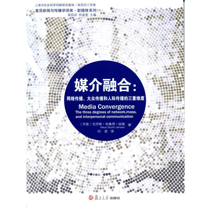 媒介融合:网络传播、大众传播和人际传播的三重维度(pdf+txt+epub+azw3+mobi电子书在线阅读下载)