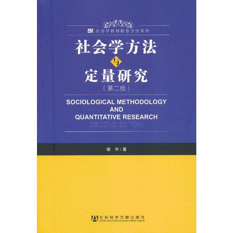 社会学方法与定量研究(第二版)(pdf+txt+epub+azw3+mobi电子书在线阅读下载)