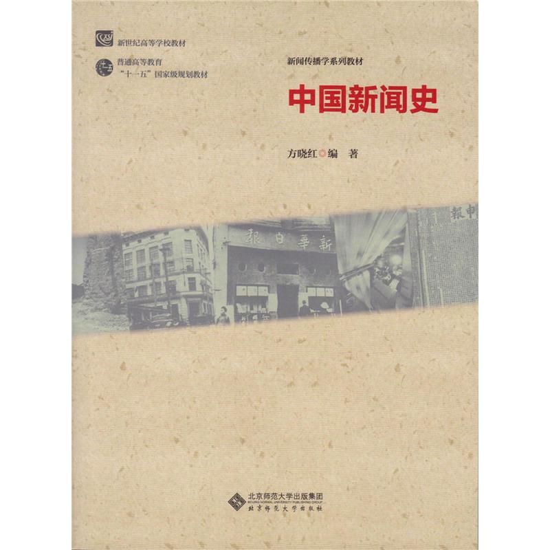 中国新闻史(pdf+txt+epub+azw3+mobi电子书在线阅读下载)