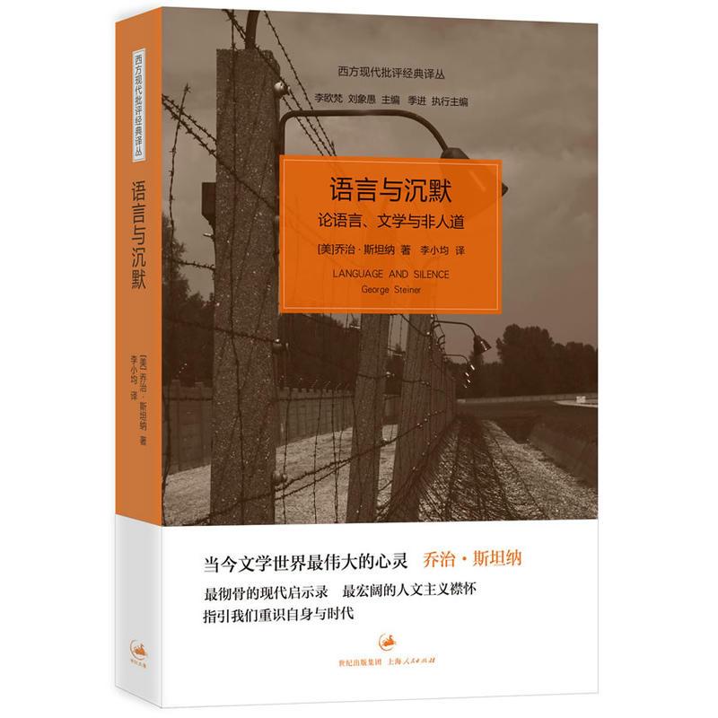 语言与沉默-西方现代批评经典译丛(pdf+txt+epub+azw3+mobi电子书在线阅读下载)