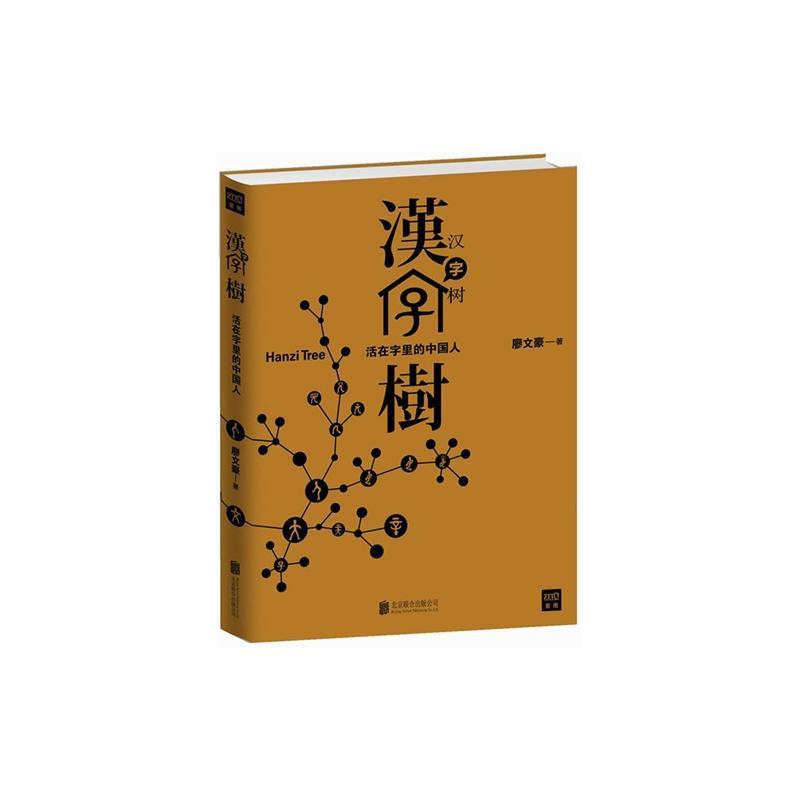汉字树1:活在字里的中国人(pdf+txt+epub+azw3+mobi电子书在线阅读下载)