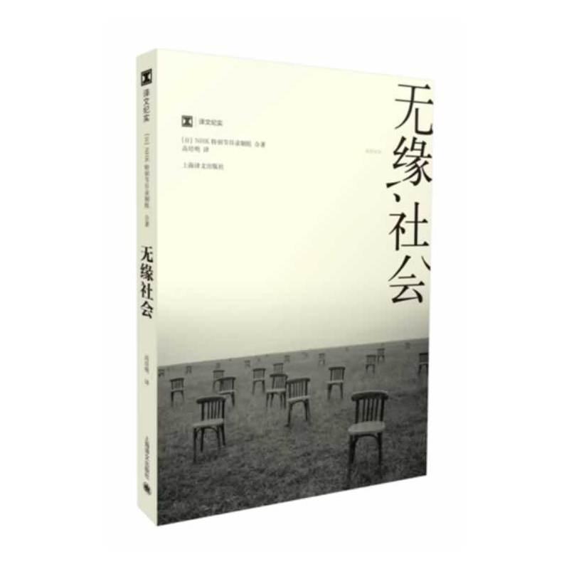 无缘社会(pdf+txt+epub+azw3+mobi电子书在线阅读下载)