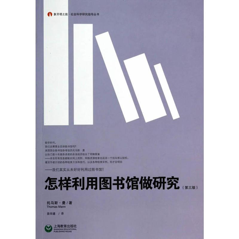 怎样利用图书馆做研究(pdf+txt+epub+azw3+mobi电子书在线阅读下载)