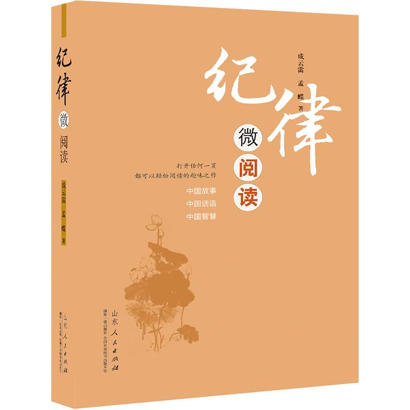 纪律微阅读(pdf+txt+epub+azw3+mobi电子书在线阅读下载)