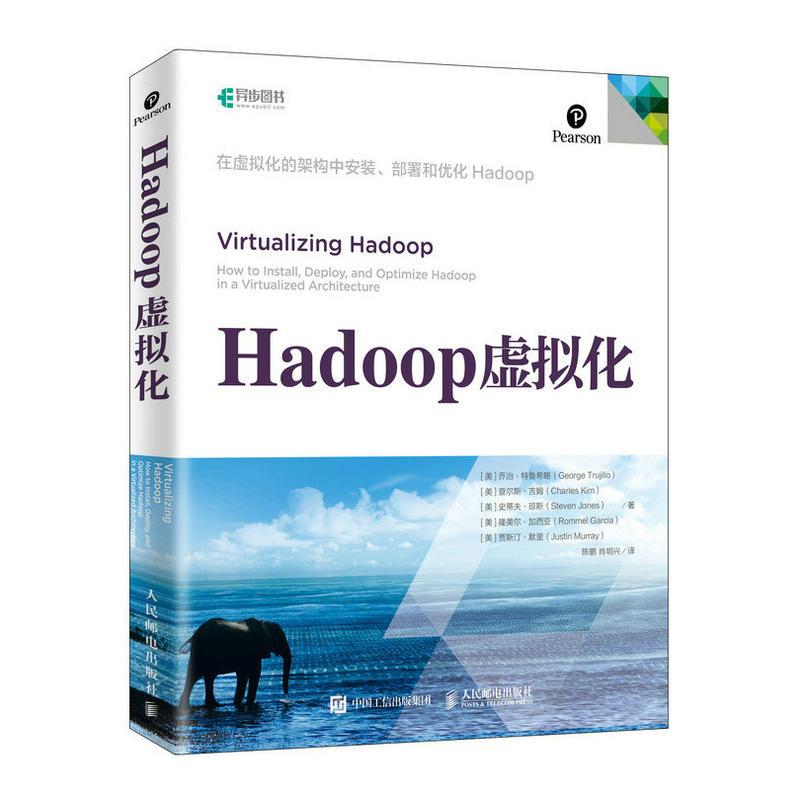 Hadoop虚拟化(pdf+txt+epub+azw3+mobi电子书在线阅读下载)