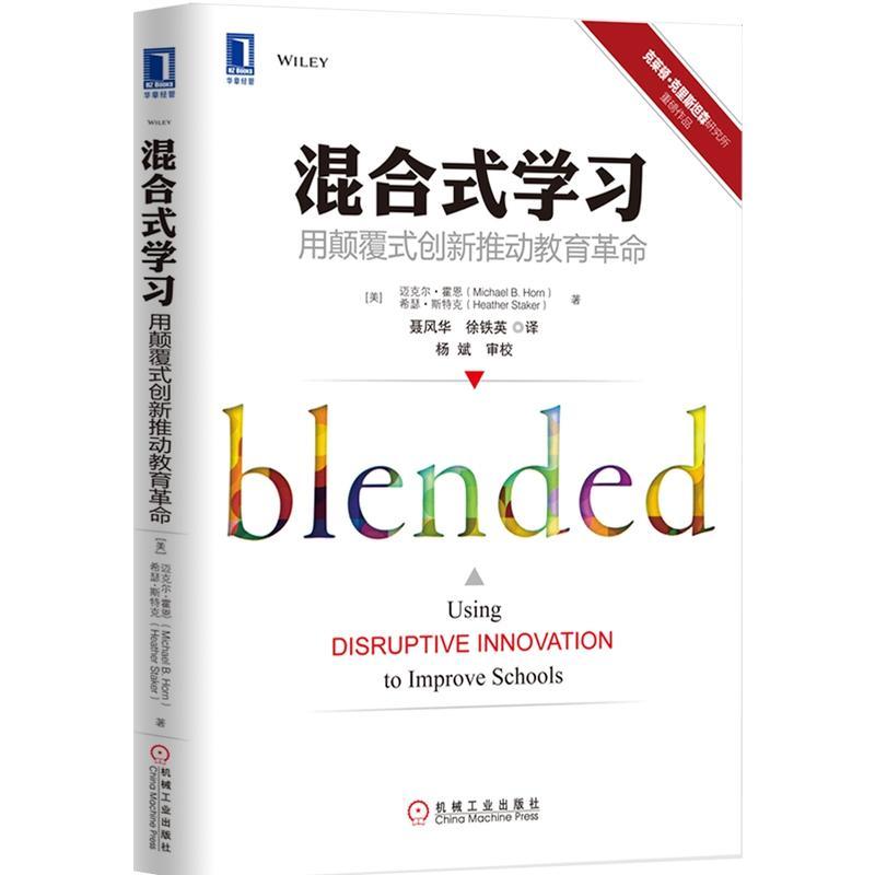 混合式学习(pdf+txt+epub+azw3+mobi电子书在线阅读下载)