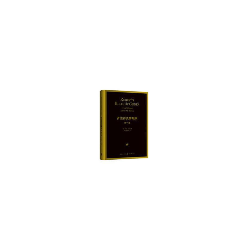 罗伯特议事规则(第11版)(pdf+txt+epub+azw3+mobi电子书在线阅读下载)