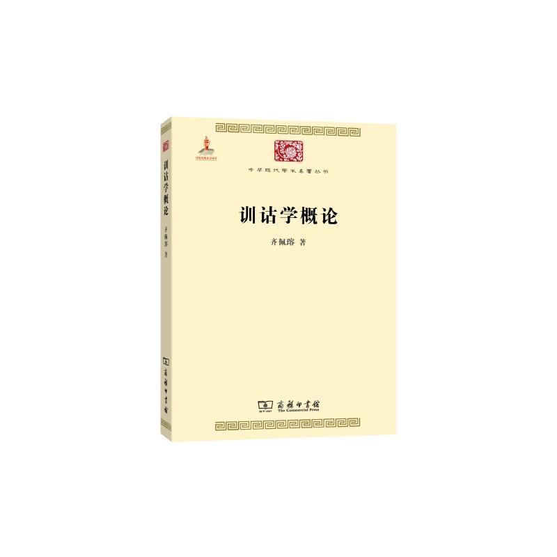 训诂学概论(pdf+txt+epub+azw3+mobi电子书在线阅读下载)