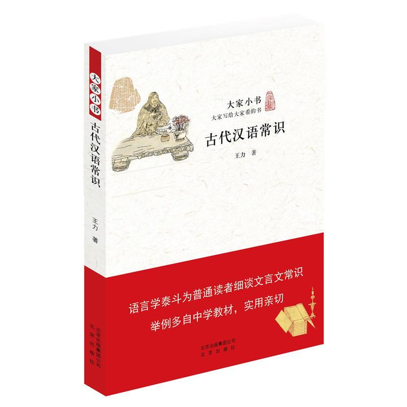 古代汉语常识-大家小书(pdf+txt+epub+azw3+mobi电子书在线阅读下载)