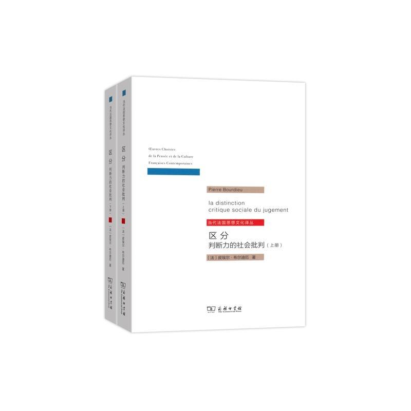 区分:判断力的社会批判(全两册)(pdf+txt+epub+azw3+mobi电子书在线阅读下载)