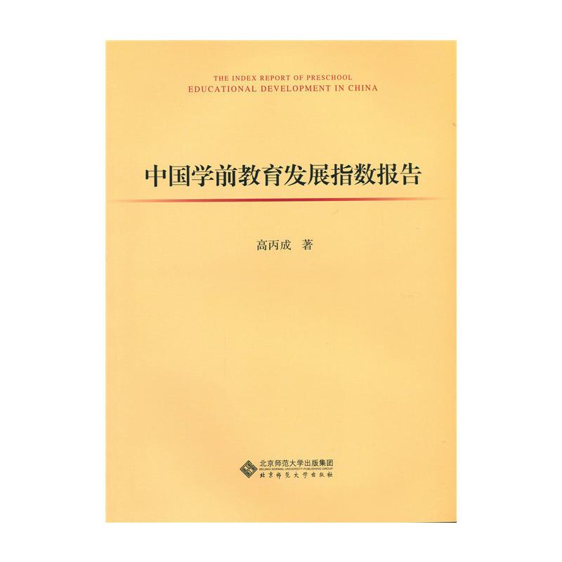 中国学前教育发展指数报告(pdf+txt+epub+azw3+mobi电子书在线阅读下载)