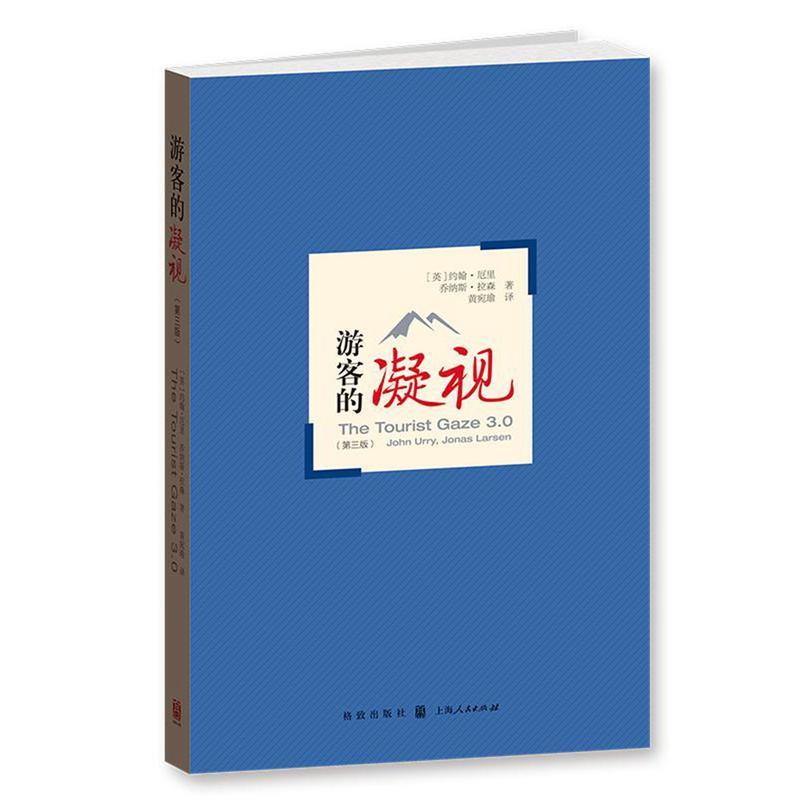 游客的凝视(第三版)(pdf+txt+epub+azw3+mobi电子书在线阅读下载)