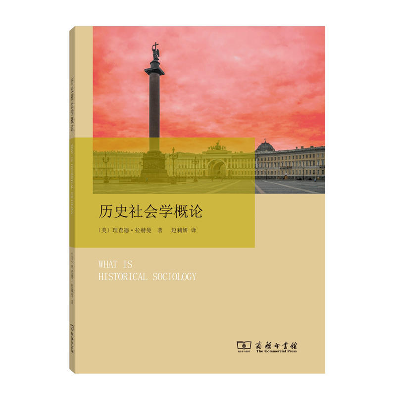历史社会学概论(pdf+txt+epub+azw3+mobi电子书在线阅读下载)