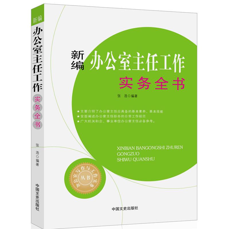 新编办公室主任工作实务全书(pdf+txt+epub+azw3+mobi电子书在线阅读下载)