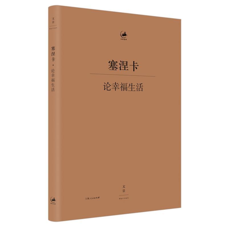 论幸福生活(pdf+txt+epub+azw3+mobi电子书在线阅读下载)