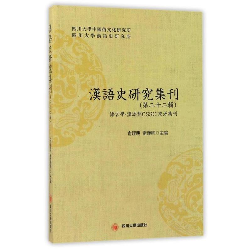 汉语史研究集刊(第22辑)(pdf+txt+epub+azw3+mobi电子书在线阅读下载)
