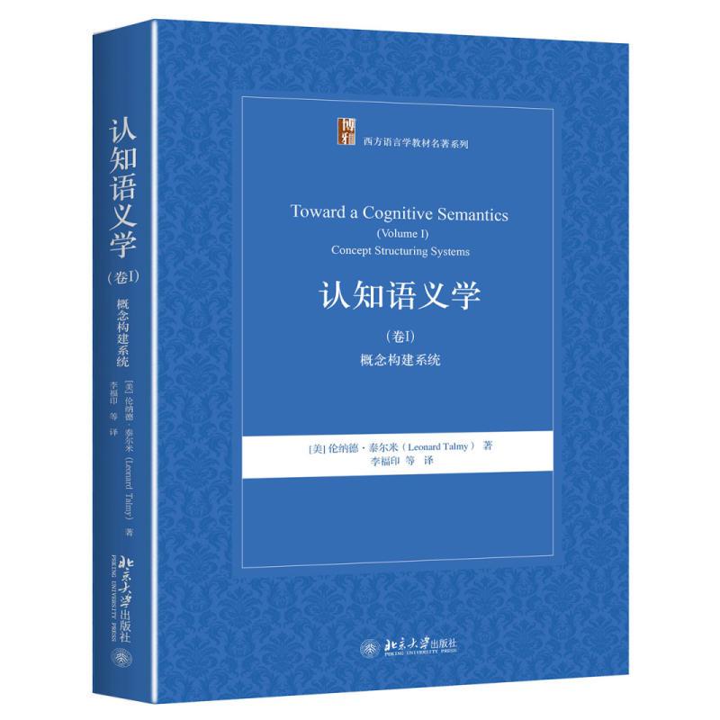认知语义学(卷Ⅰ):概念构建系统(pdf+txt+epub+azw3+mobi电子书在线阅读下载)