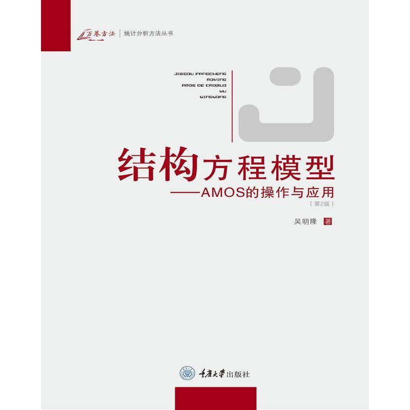 AMOS的操作与应用(第2版)(pdf+txt+epub+azw3+mobi电子书在线阅读下载)