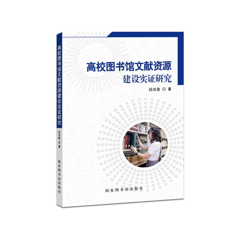 高校图书馆文献资源建设实证研究(pdf+txt+epub+azw3+mobi电子书在线阅读下载)
