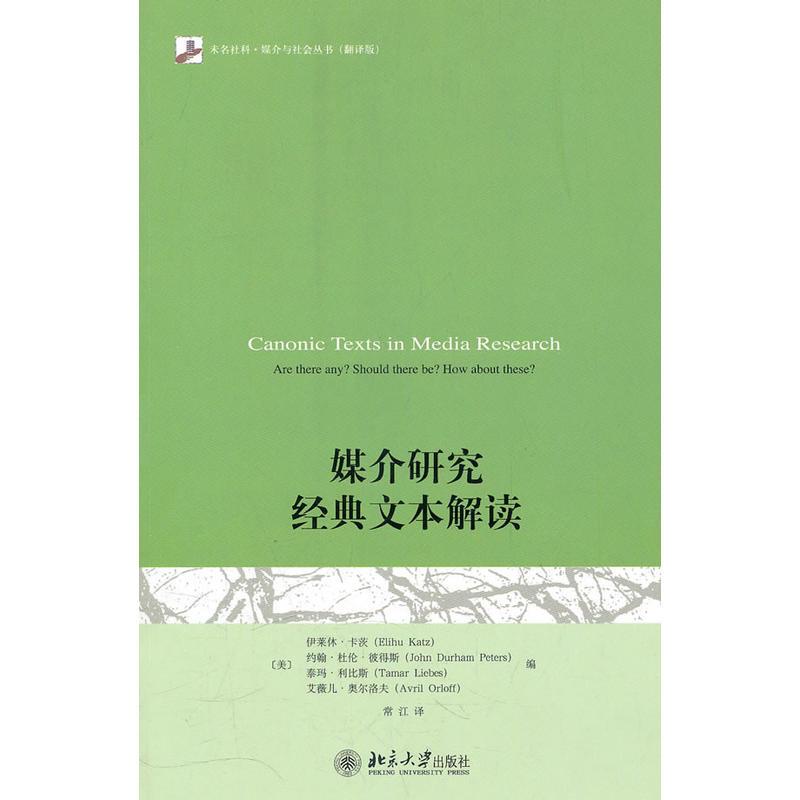 媒介研究经典文本解读(pdf+txt+epub+azw3+mobi电子书在线阅读下载)