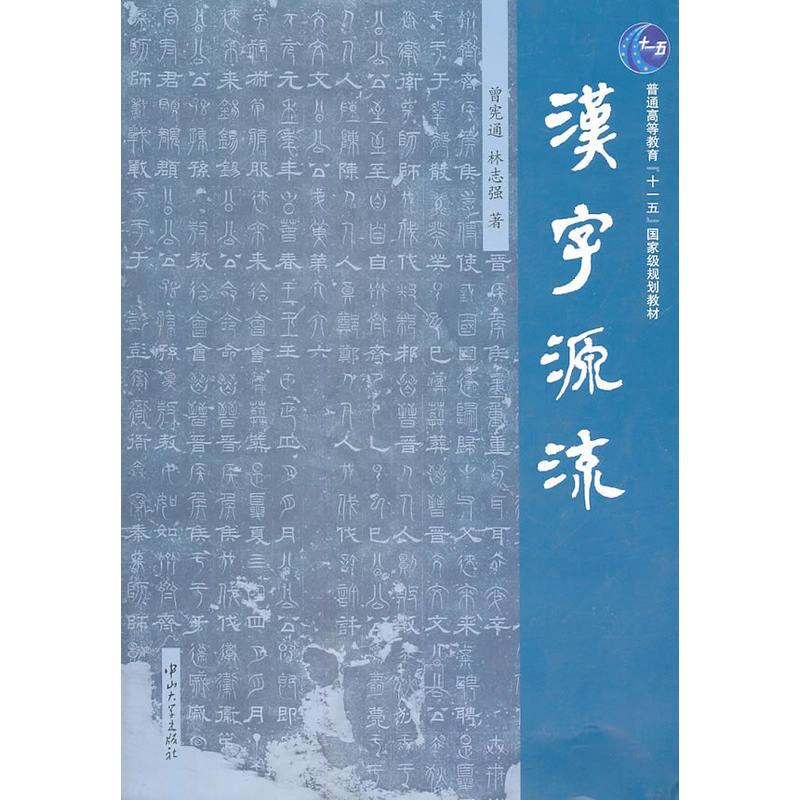 汉字源流(pdf+txt+epub+azw3+mobi电子书在线阅读下载)