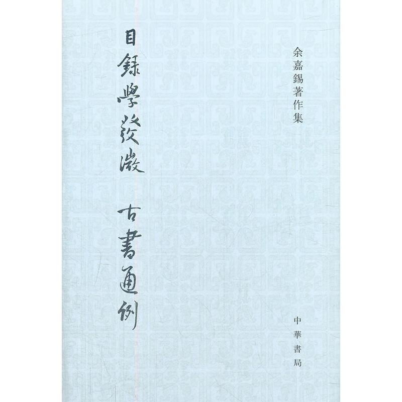 古书通例-余嘉锡著作集(pdf+txt+epub+azw3+mobi电子书在线阅读下载)