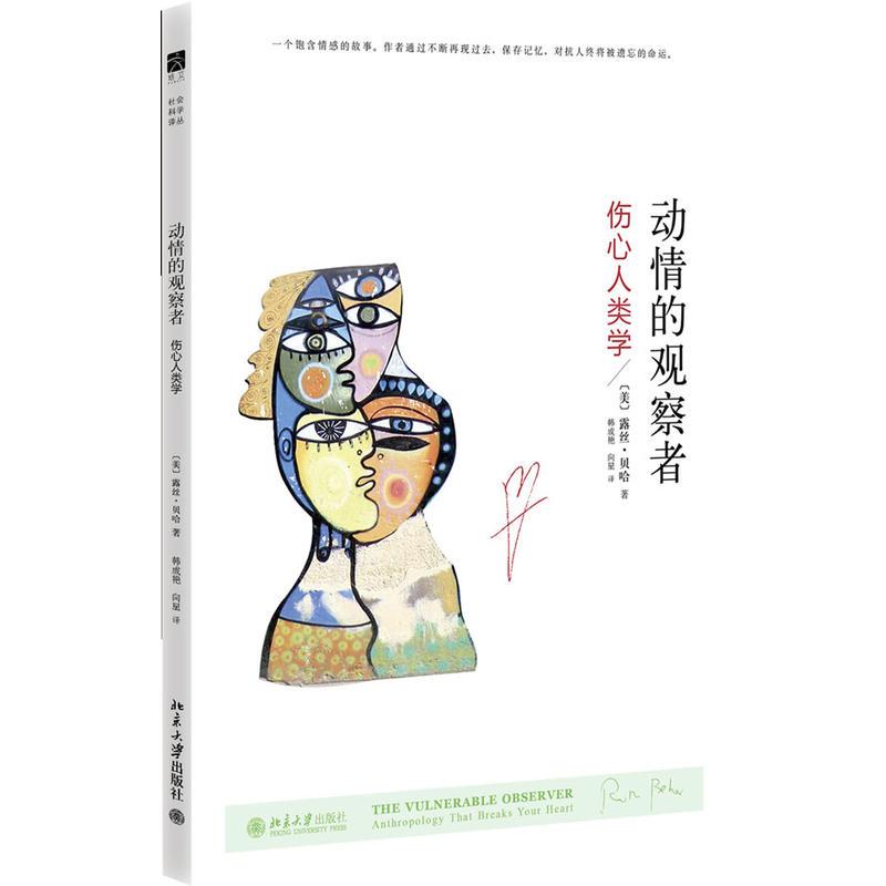 动情的观察者:伤心人类学(pdf+txt+epub+azw3+mobi电子书在线阅读下载)