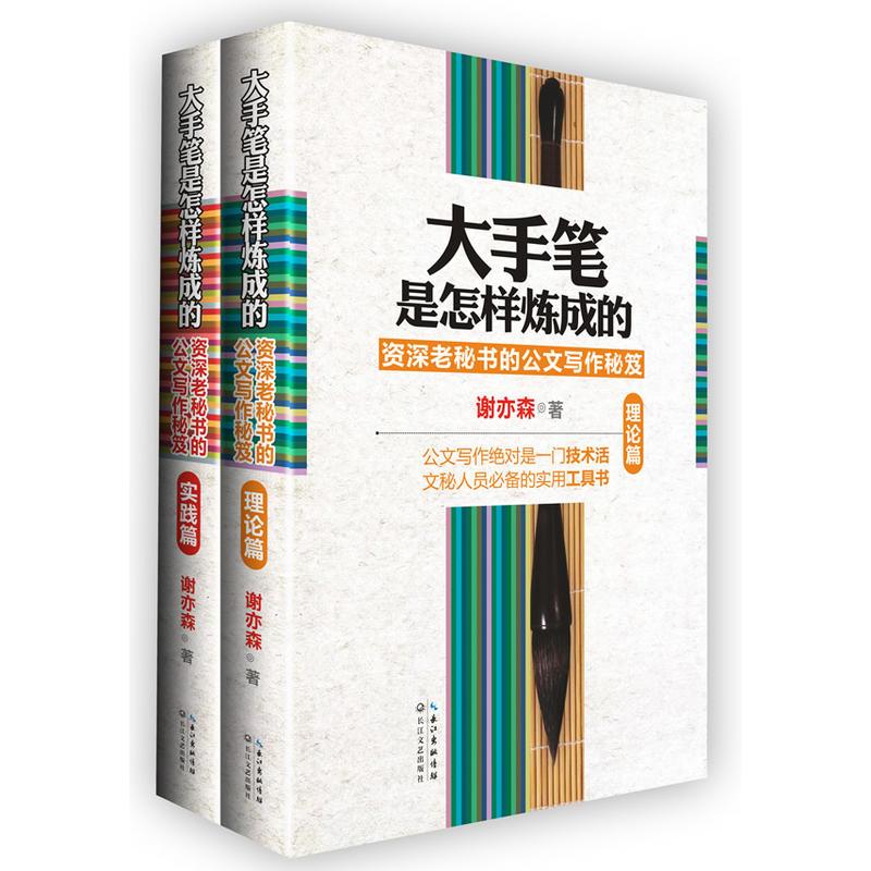 大手笔是怎样炼成的(实践理论)(pdf+txt+epub+azw3+mobi电子书在线阅读下载)