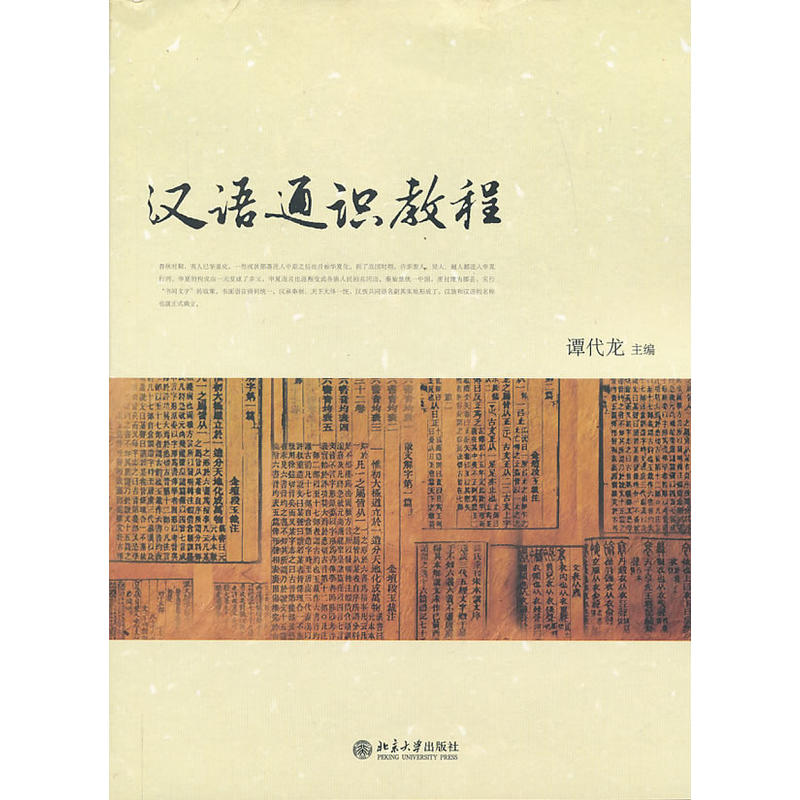 汉语通识教程(pdf+txt+epub+azw3+mobi电子书在线阅读下载)